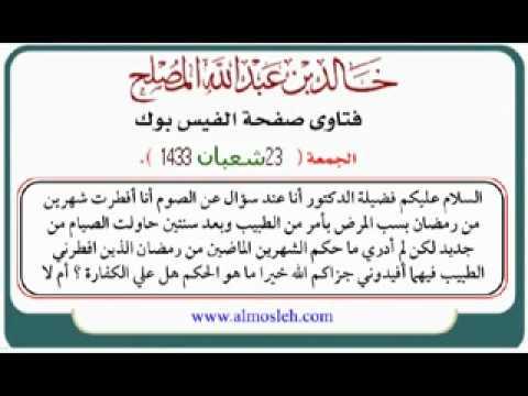 حكم من أفطر رمضان بأمر الطبيب هل عليه كفارة أم لا Youtube