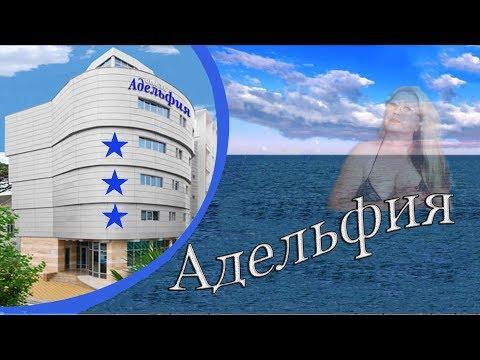 Минута до моря! Уютный Отель Адельфия*** для семейного отдыха в Адлере!