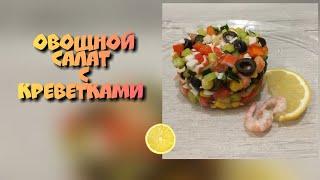 Овощной салат Фантазия с креветками