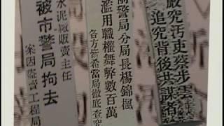 台灣的歷史—光復初期與二二八事件