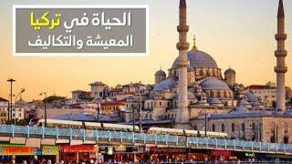 سؤال وجواب: الحياة في تركيا