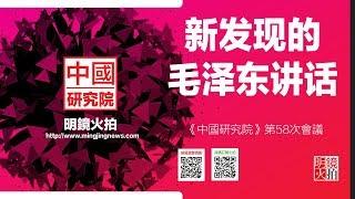 新发现的毛泽东讲话(《中国研究院》第58次研讨会)