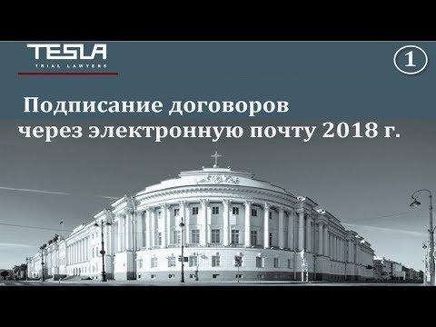 Подписание договоров через  электронную почту 2018
