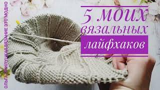 Вязальные лайфхаки 5 маленьких хитростей облегчающих процесс вязания