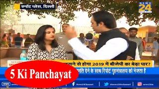5 Ki Panchayat : शहरों के नाम बदलने से होगा 2019 में बीजेपी का बेड़ा पार ?