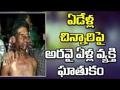 60 Years Old Man Abuses 7 Yrs Girl @ Pileru || Chittoor || Bharat Today