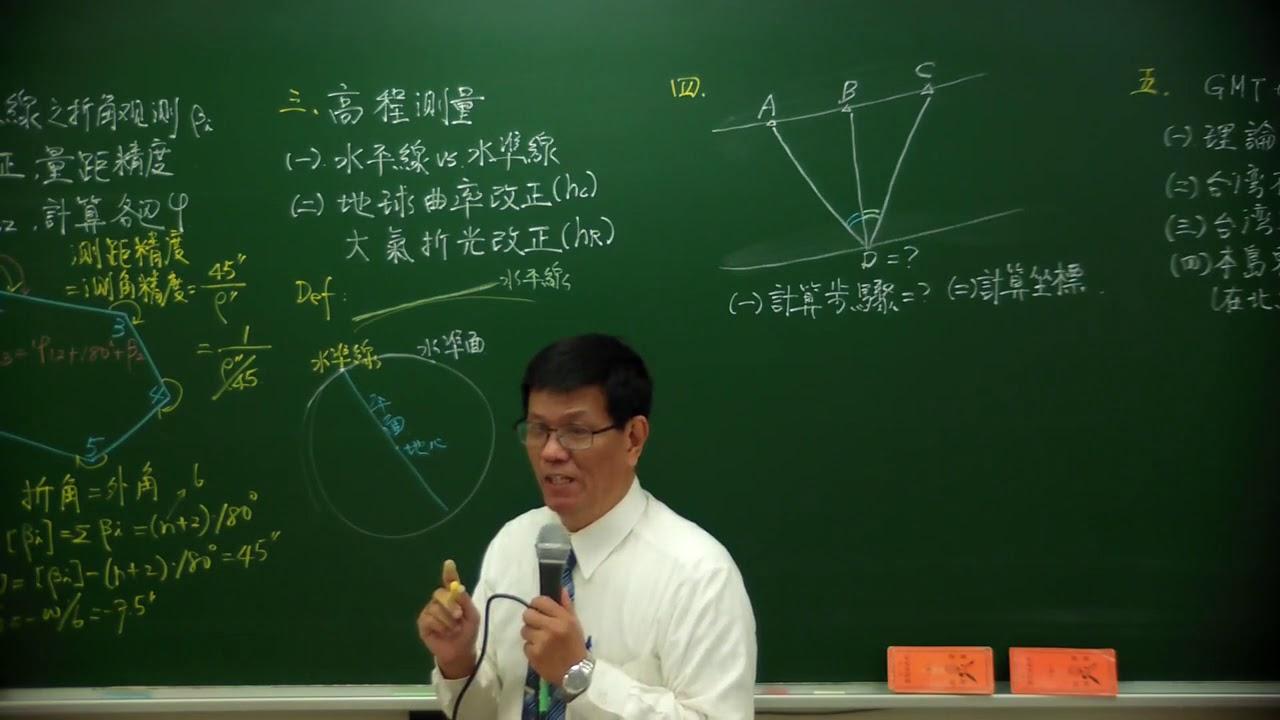 106年地方特考土木工程三等測量學線上解題大會-賴明老師 - YouTube
