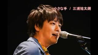 夢ハウス CMのフルバージョン 「小さな手」 2019年「Blooming Hearts」~ 作詞・作曲:斉藤祥人 夢ハウスのCMに祐太朗君が出ていますよ。