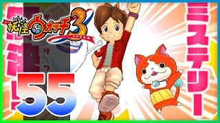 Yo-Kai Watch 3 Sushi / Tempura - Episode 55 | Mystery Solved! (YoKai Watch 3 Gameplay)
