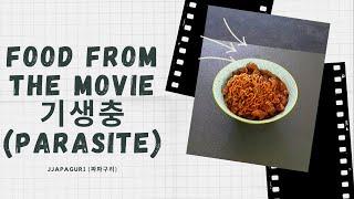 Ram-Don - Food from the movie PARASITE - Jjapaguri (짜파구리)
