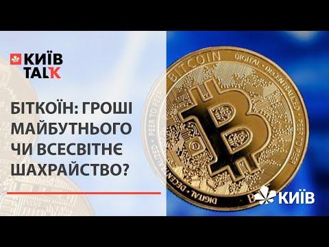 Біткоїн: гроші майбутнього чи всесвітнє шахрайство? #КиївTalk