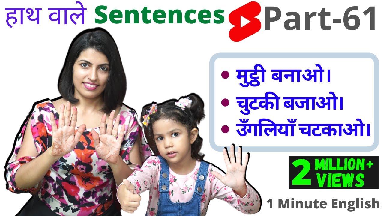 Adi and Kanchan English, हाथ वाले Sentences, 1 Minute English Speaking 60, English Speaking #Shorts