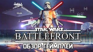 обзор игры Star Wars: Battlefront (ЗАЧЕТ!!!!)