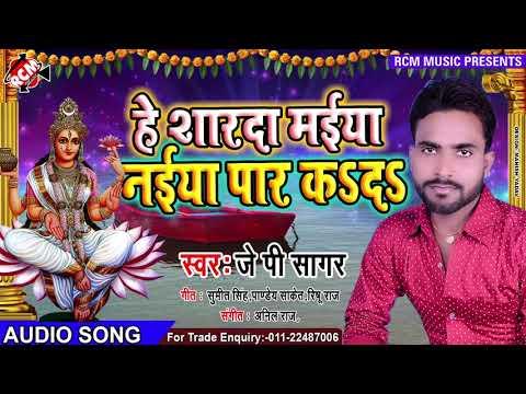 j-p-sagar-का-2019-का-नया-सरस्वती-भजन-  -हे-शारदा-मईया-नईया-पार-करा-द-  