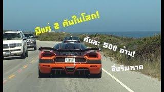 มหาเศรษฐีใจถึง! ไล่ตาม Koenigsegg Agera XS คันละ 500 ล้านริมหาด