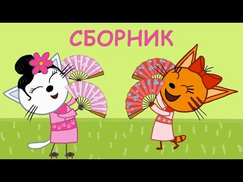 Три Кота | Сборник новых серий 2020 | Мультфильмы для детей 🐱🙊👄