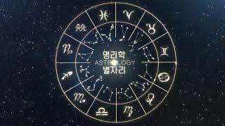 [별자리 1부]개념 총정리인데, 이제 명리학을 곁들인..Astrology의 역사, 음양오행과 차트, 대운과 …