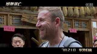 Skiptrace (2016) Extended making of  - Jackie Chan, Johnny Knoxville.
