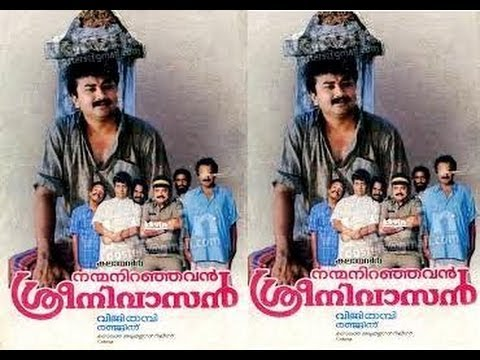 Nanma Niranjavan Srinivasan 1990 Full Malayalam Movie I Jayaram