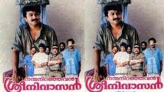 Nanma Niranjavan Srinivasan 1990 Malayalam Full Movie   Jayaram   #Malayalam Movie Online