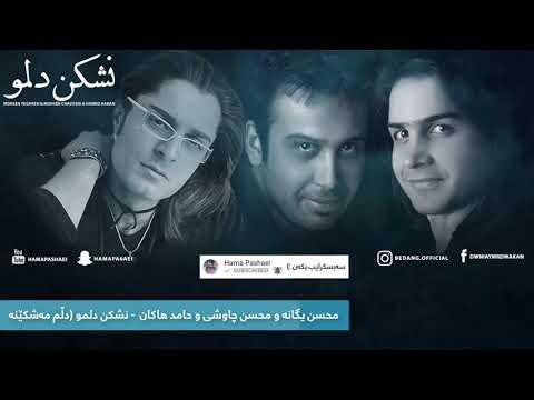 Mohsen Yeganeh & Mohsen Chavoshi & Hamed Hakan - Nashkan Delamo