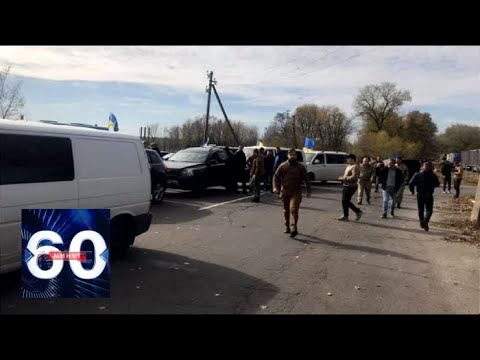 Срочно! ЛНР заявили о срыве разведения сил у Золотого в Донбассе. 60 минут от 09.10.19