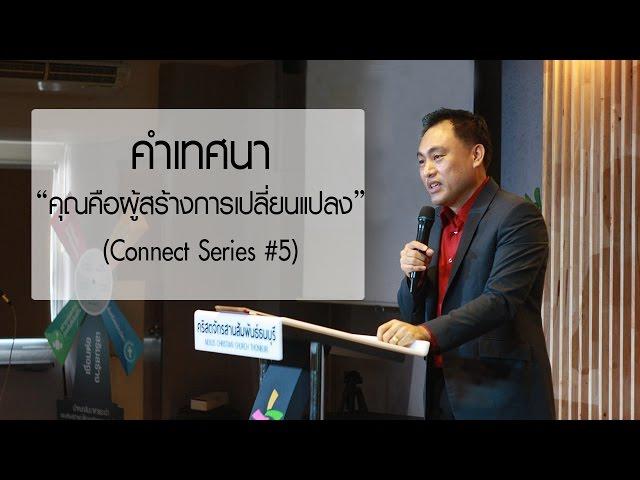 คำเทศนา คุณคือผู้สร้างการเปลี่ยนแปลง (Connect Series #5)