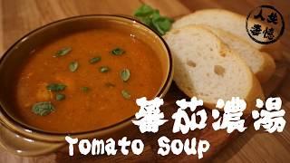 【失憶人妻】Tomato Soup・蕃茄濃湯