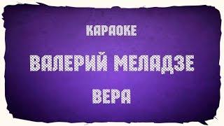 """Валерий Меладзе """"Вера"""" (караоке+аккорды)"""