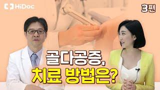 골다공증, 치료 방법은?
