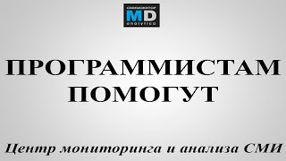 Программистам обеспечат поддержку - АРХИВ ТВ от 8.10.14, Москва-24