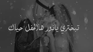 زفة تبختري يانور هالحفل حياك | حسين الجسمي , بدون موسيقى