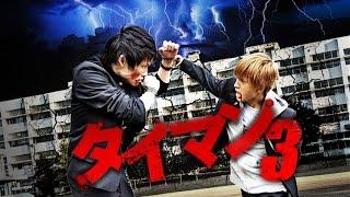 『タイマン3』予告映像 主演・中島健!次世代を担う若手俳優達によって繰り広げられる、新時代の青春ムービー第三弾! 新しい物語(タイマン)が始まる・・・ オールイン エンタテインメント thumbnail