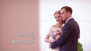 Свадьба / Сергей и Виктория