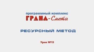 "Ресурсный метод расчета в ПК ""ГРАНД-Смета"". Видеоурок № 14."