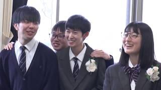 固い絆 | 卒業式 | 岐阜聖徳学園高等学校