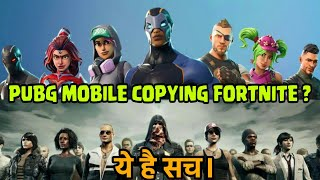 Is pubg mobile really copying fortnite ? | Pubg mobile 0.9 update | pubg mobile Hindi