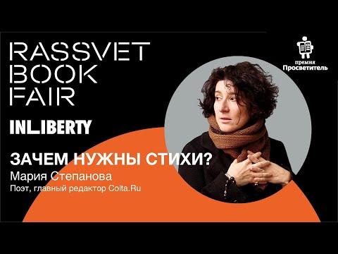 ЗАЧЕМ НУЖНЫ СТИХИ? / Мария Степанова / Rassvet Book Fair 2019