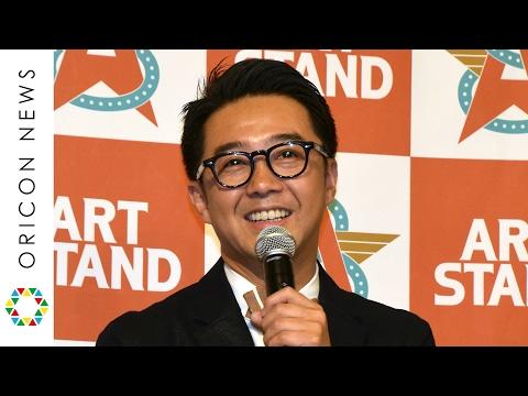 矢作兼、結婚1ヶ月もノロケなし「ノロケるやつは離婚する」 『ART STAND presents YAHAGI's SENSE展』開催記念イベント