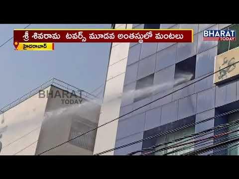 నారాయణగూడ లో అగ్ని ప్రమాదం || Fire Accident at Narayanaguda | Hyderabad