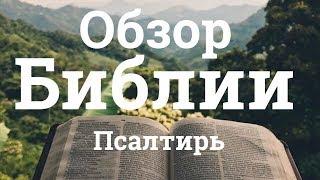 Обзор Библии - Псалтирь