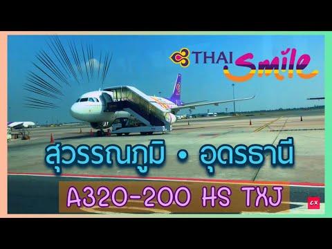 ไปแอ่วอุดรธานี กับ ไทยสมายล์ | BKK-UTH | THAI Smile Airways • Flight report •