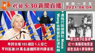 明報溫哥華530新聞(6月4日)