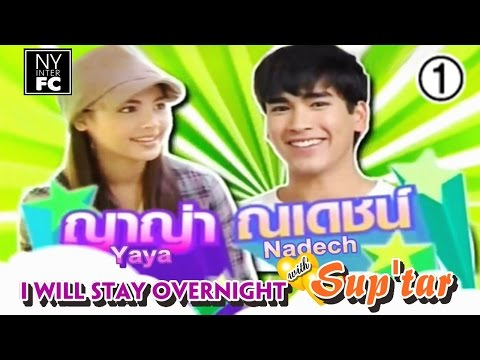 [ENG SUB] I Will Stay Overnight With Sup'tar - Part 1 with  Nadech Yaya (11 July 2012)