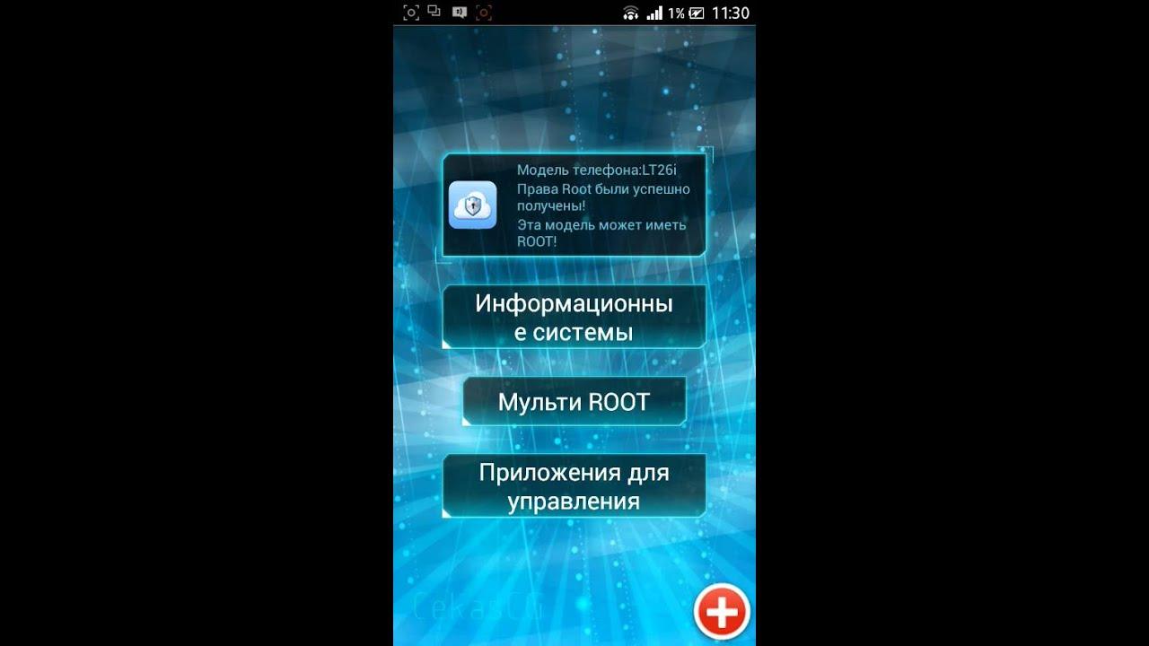 Скачать приложение для получения root прав на андроид