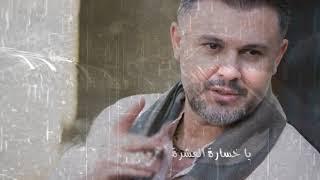 Rabih El Asmar - Woslet El Fekra [Official Lyric Video] (2020) / ربيع الأسمر - وصلت الفكرة