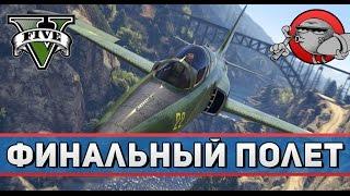 GTA 5 Online #5 - Финальный полет