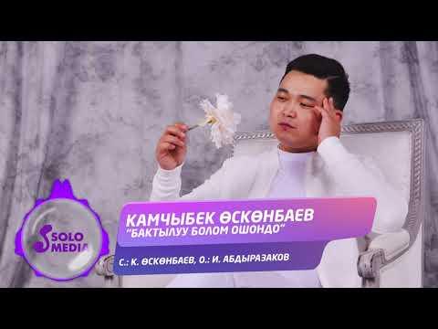 Камчыбек Осконбаев - Бактылуу болом ошондо Жаны ыр