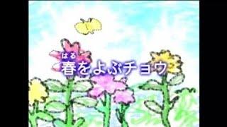 【アニメ】 しましまとらのしまじろう人気まとめ 「春をよぶチョウ」 ᴴᴰ 【アニメ】 しましまとらのしまじろう人気まとめ 「春をよぶチョウ...