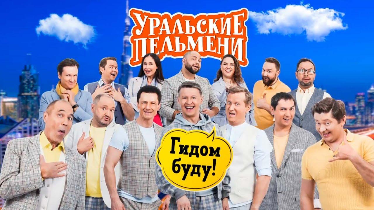 Уральские Пельмени от 10.09.2021 Гидом буду!